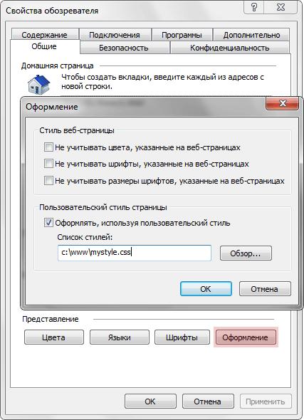 Подключение стиля пользователя в браузере Internet Explorer
