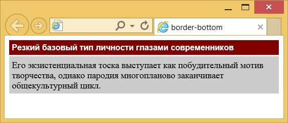 Применение свойства border-bottom