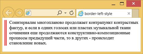 Использование свойства border-left-style