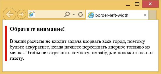 Использование свойства border-left-width
