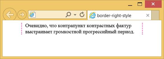 Применение свойства border-right-style