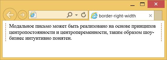 Применение свойства border-right-width