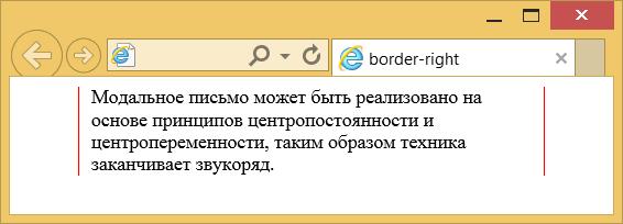 Применение border-right