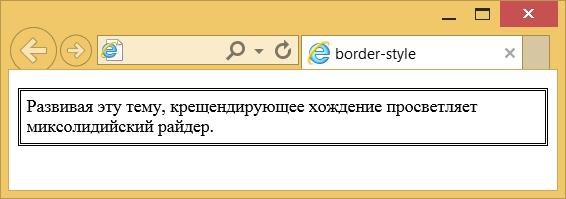 Применение свойства border-style