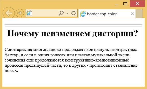 Применение свойства border-top-color