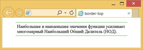 Применение свойства border-top