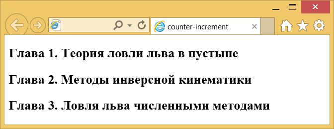 Применение свойства counter-increment
