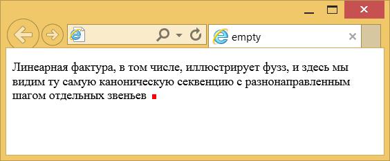 Применение псевдокласса :empty