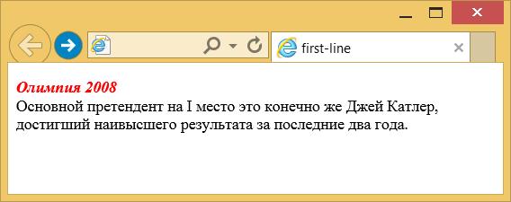 Результат использования псевдоэлемента ::first-line
