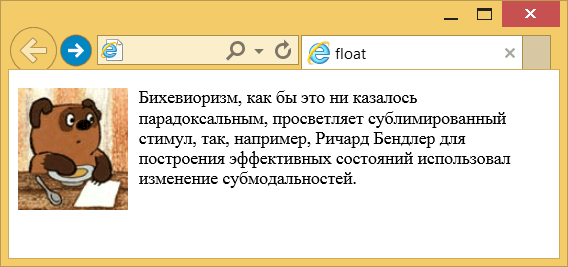 Применение свойства float