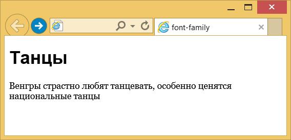 Применение свойства font-family