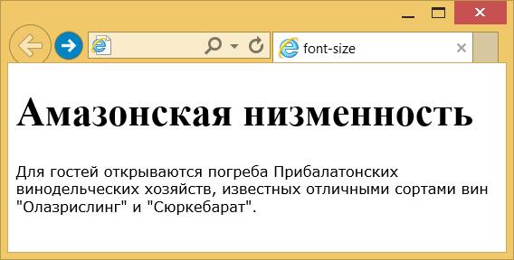 Применение свойства font-size