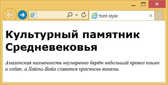 Применение свойства font-style