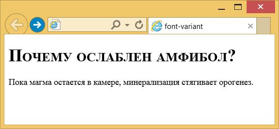 Применение свойства font-variant