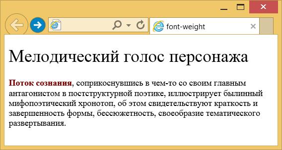 Применение свойства font-weight