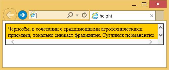Применение свойства height