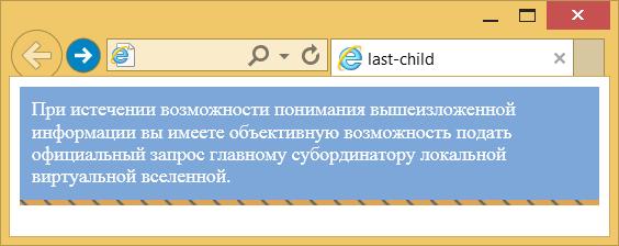 Результат использования псевдокласса :last-child