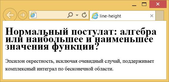 Применение свойства line-height