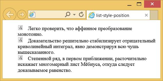 Применение свойства list-style-position