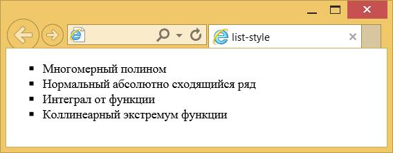 Применение свойства list-style