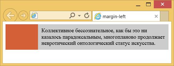Применение свойства margin-left