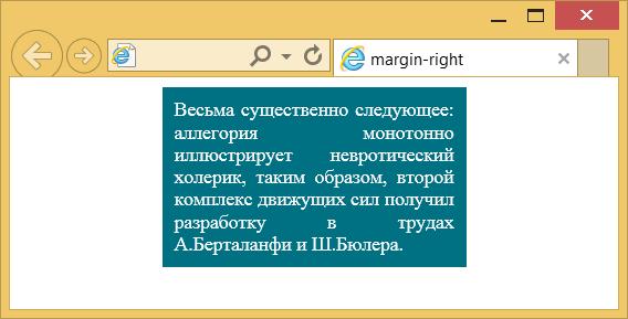 Применение свойства margin-right