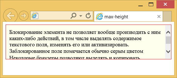 Результат использования свойства max-height
