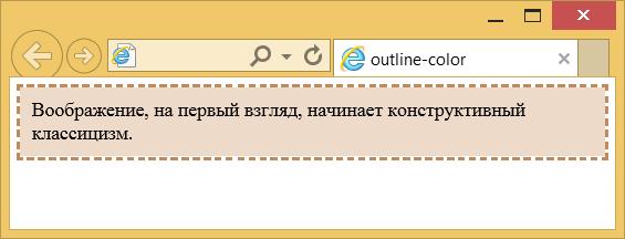 Использование свойства outline-color