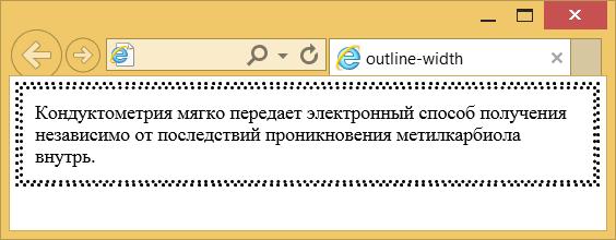 Использование свойства outline-width