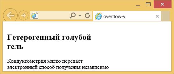 Применение свойства oveflow-y