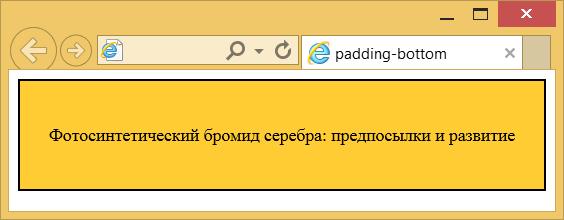 padding-bottom | CSS | WebReference