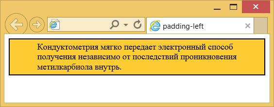Применение свойства padding-left