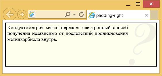 Применение свойства padding-right