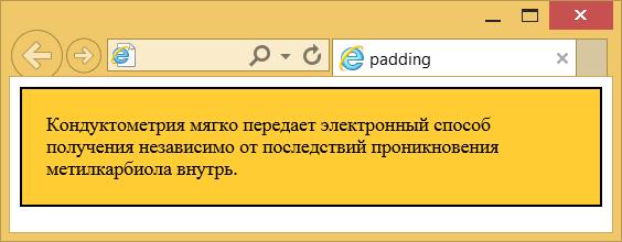 Применение свойства padding