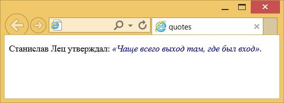 Применение свойства quotes