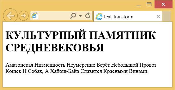 Применение свойства text-transform
