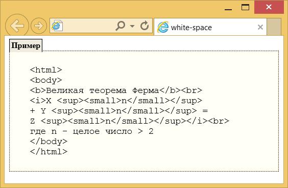 Применение свойства white-space