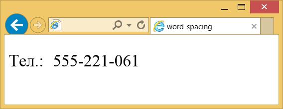 Применение свойства word-spacing