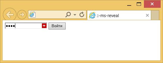 Использование ::-ms-reveal