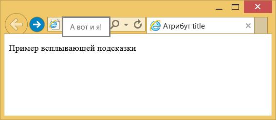 Всплывающие подсказки при наведении использующие библиотеку jquery и css