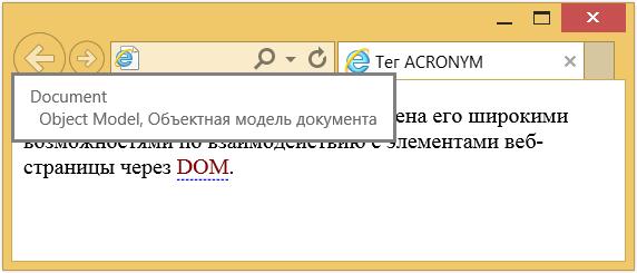 Вид всплывающей подсказки в браузере