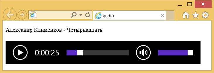 Воспроизведение аудиофайла