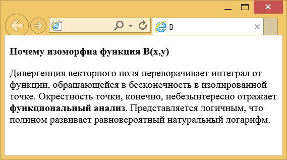 Вид жирного начертания шрифта в тексте