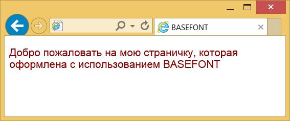 Вид текста в браузере Internet Explorer