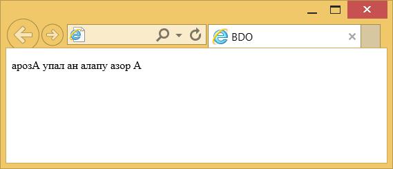 Вид текста при использовании bdo