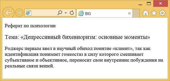 Вид текста при использовании big