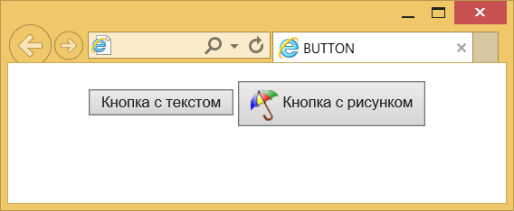 Вид кнопок в браузере