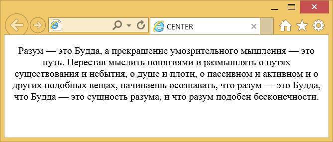 Текст, выровненный по центру веб-страницы