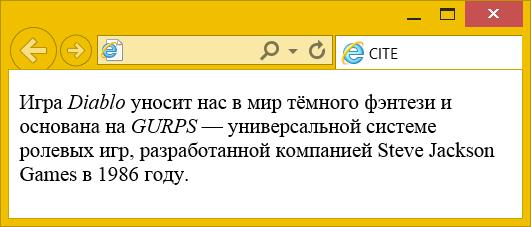 Вид текста внутри cite