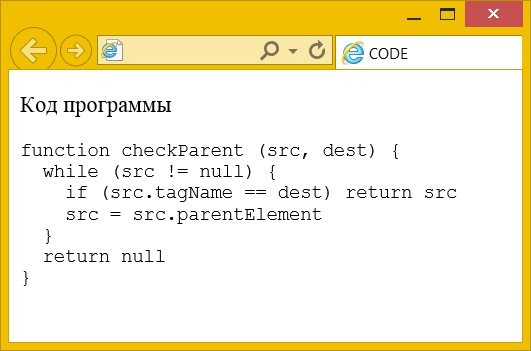 Вид текста в контейнере code